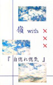 嶺 with ××× / 『自惚れ惚気』